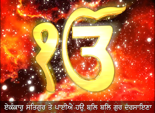 Ek Onkar Sikh Video Album Released